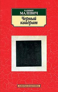 Казимир Малевич -Черный квадрат (сборник)
