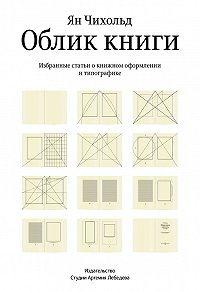 Ян Чихольд -Облик книги