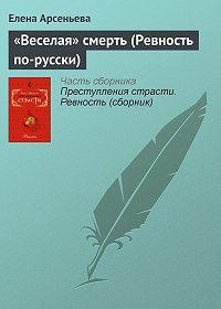 Елена Арсеньева -«Веселая» смерть (Ревность по-русски)