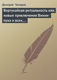 Дмитрий Чопоров - Вертухайная ритуальность или новые приключения Винни-пуха и всех, всех, всех…