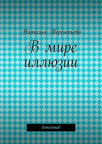 Наталья Терентьева - Вмире иллюзии