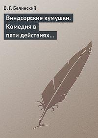 В. Г. Белинский -Виндсорские кумушки. Комедия в пяти действиях Шекспира…