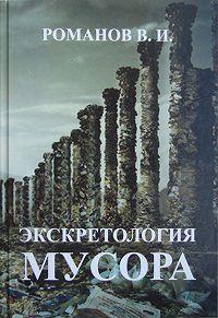 Вадим Романов -Экскретология мусора
