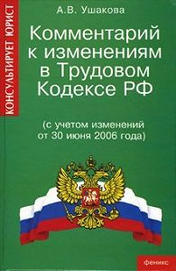 Анна Ушакова -Комментарий к изменениям в трудовом законодательстве