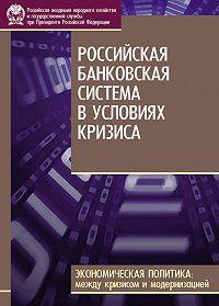 Сергей Дробышевский -Российская банковская система в условиях кризиса