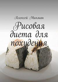 Алексей Мичман -Рисовая диетадля похудения