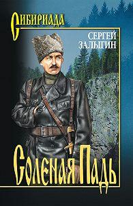 Сергей Залыгин -Соленая Падь