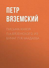 Петр Андреевич Вяземский -Письма князя П.А.Вяземского из бумаг П.Я.Чаадаева