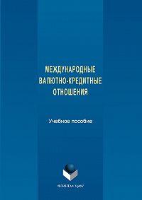Авторов Коллектив -Международные валютно-кредитные отношения