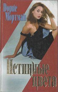 Дорис Мортман - Истинные цвета
