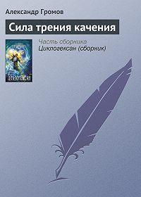 Александр Громов -Сила трения качения