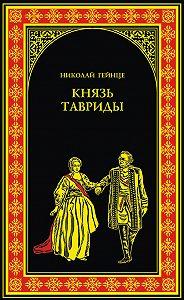 Николай Гейнце - Князь Тавриды