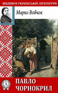 Марко Вовчок -Павло Чорнокрил