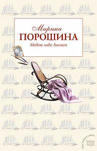 Марина Порошина -Майне либе Лизхен