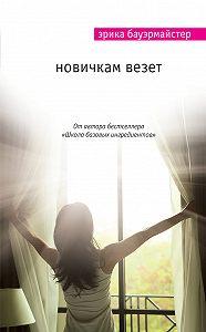 Эрика Бауэрмайстер -Новичкам везет