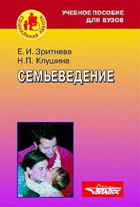 Надежда Павловна Клушина -Семьеведение: учебное пособие