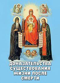 Алексей Фомин -Доказательства существования жизни после смерти