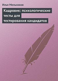 Илья Валерьевич Мельников -Кадровик: психологические тесты для тестирования кандидатов