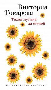 Виктория Токарева -Тихая музыка за стеной (сборник)