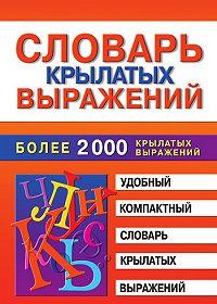 Марина Владимировна Петрова -Словарь крылатых выражений