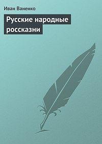 Иван Ваненко -Русские народные россказни