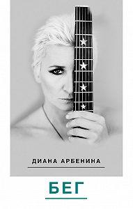 Диана Арбенина -Бег
