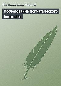 Лев Толстой - Исследование догматического богослова