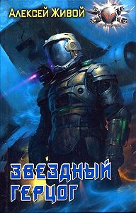 Алексей Живой -Звёздный герцог