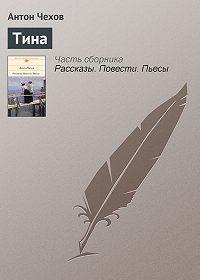 Антон Чехов - Тина