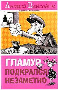 Андрей Вансович -Гламур подкрался незаметно