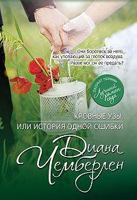 Диана Чемберлен -Кровные узы, или История одной ошибки