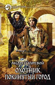 Андрей Буревой -Покинутый город