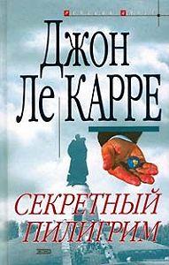 Джон Ле Карре -Секретный пилигрим
