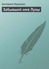 Екатерина Мурашова -Забывший имя Луны