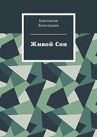 Константин Белослудцев -ЖивойСон
