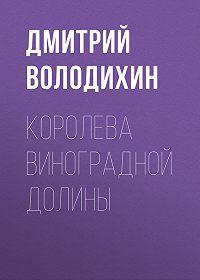 Дмитрий Володихин -Королева виноградной долины