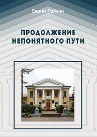 Вадим Пряхин -Продолжение непонятногопути