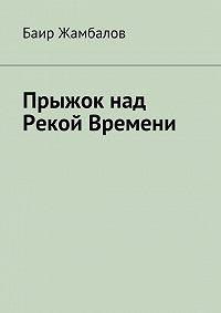 Баир Жамбалов -Прыжок над Рекой Времени