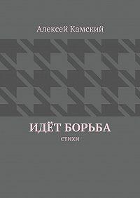 Алексей Камский -Идёт борьба
