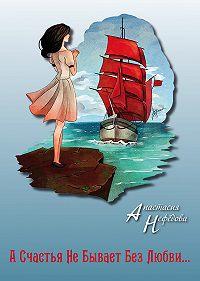 Анастасия Нефедова -А счастья не бывает без любви… (сборник)