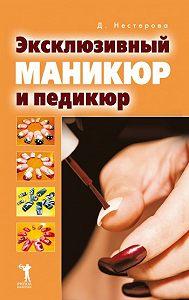 Дарья Нестерова -Эксклюзивный маникюр и педикюр