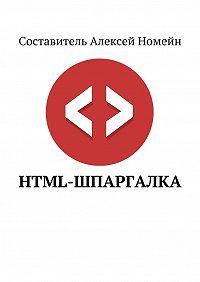 Алексей Номейн -HTML-шпаргалка