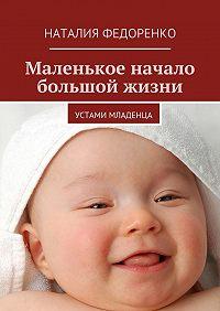 Наталия Федоренко -Маленькое начало большой жизни. Устами младенца
