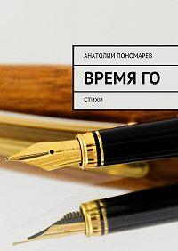 Анатолий Пономарёв -ВремяГо. Стихи