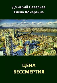 Елена Кочергина, Дмитрий Савельев - Цена бессмертия (сборник)