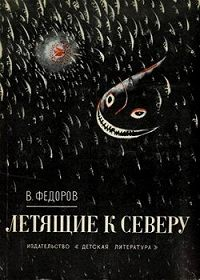 Вадим Фёдоров - Путешествие вверх