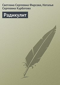 Светлана Сергеевна Фирсова -Радикулит