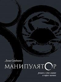 Дима Сандманн -Манипулятор. Глава 051