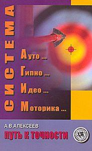Анатолий Васильевич Алексеев - Система АГИМ: путь к точности