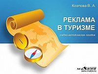 В. Козлова -Реклама в туризме
